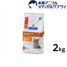 ヒルズ 猫用 k/d 腎臓ケア 2kg【食事療法食】