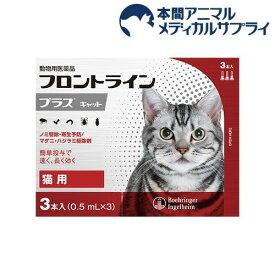 【動物用医薬品】フロントラインプラス 猫用(3本入)【2shwwpc】【フロントラインプラス】