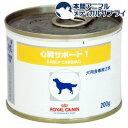 ロイヤルカナン 犬用 心臓サポート1 ウェット 缶(200g)【ロイヤルカナン(ROYAL CANIN)】