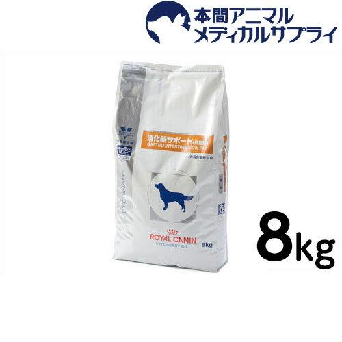 【200円OFFクーポン配布中!】【送料無料】ロイヤルカナン 食事療法食 犬用 消化器サポート 低脂肪 ドライ 8kg