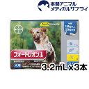 バイエル薬品 犬用 フォートレオン 3.2mlx3(体重16kg〜32kg) 【動物用医薬品】
