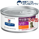 ヒルズ プリスクリプション・ダイエット キャットフード y/d ワイディー 缶詰猫用(156g*24コセット)【ヒルズ プリス…