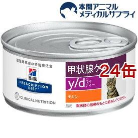 ヒルズ プリスクリプション・ダイエット キャットフード y/d ワイディー 缶詰猫用(156g*24コセット)【ヒルズ プリスクリプション・ダイエット】