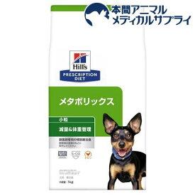 ヒルズ プリスクリプション・ダイエット ドッグフード メタボリックス 小粒 犬用(1kg)【ヒルズ プリスクリプション・ダイエット】