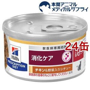 ヒルズ プリスクリプション・ダイエット 猫用 i/d チキン&野菜入り シチュー缶(82g*24コセット)【ヒルズ プリスクリプション・ダイエット】