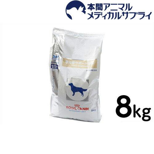 【最大350円OFFクーポン!】【送料無料】ロイヤルカナン 食事療法食 犬用 消化器サポート 高繊維 ドライ 8kg