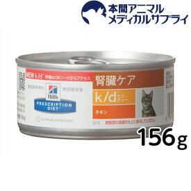 ヒルズ 猫用 k/d缶 チキン入り 腎臓ケア 156g【食事療法食】