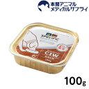 スペシフィック 犬 CIW 高消化性 100g 【食事療法食】