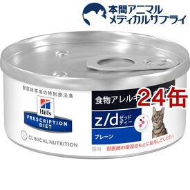 ヒルズ プリスクリプション・ダイエット 猫用 z/d ウルトラ アレルゲン・フリー 缶詰(156g*24コセット)【ヒルズ プリスクリプション・ダイエット】