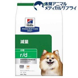 ヒルズ プリスクリプション・ダイエット 犬用 r/d 体重減少 チキン 小粒 ドライ(3kg)【ヒルズ プリスクリプション・ダイエット】