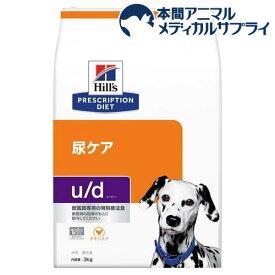 ヒルズ プリスクリプション・ダイエット 犬用 u/d 尿ケア プレーン ドライ(3kg)【ヒルズ プリスクリプション・ダイエット】