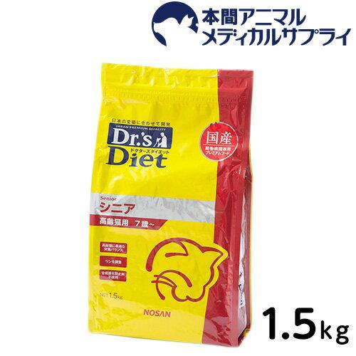 ドクターズダイエット 猫 シニア ドライ 1.5kg 【プレミアムフード】