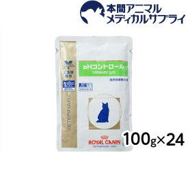 ロイヤルカナン 食事療法食 猫用 pHコントロール パウチ 100gx24個【d_rc】