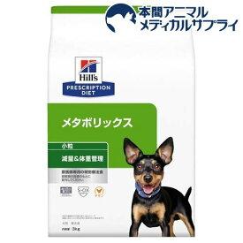 ヒルズ プリスクリプション・ダイエット ドッグフード メタボリックス 小粒 犬用(3kg)【ヒルズ プリスクリプション・ダイエット】