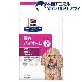 ヒルズ プリスクリプション・ダイエット ドッグフード 腸内バイオーム 小粒 犬用(3kg)【ヒルズ プリスクリプション・ダイエット】