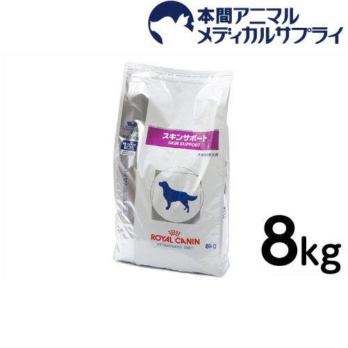 【最大350円OFFクーポン!】【送料無料】ロイヤルカナン 食事療法食 犬用 スキンサポート ドライ 8kg