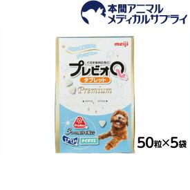 明治 meiji 犬用 プレビオQ タブレット プレミアム【犬用栄養補助食品】