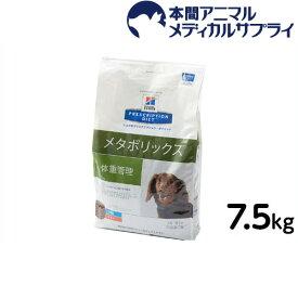 ヒルズ 犬用 メタボリックス 小粒 7.5kg【食事療法食】【rdkai_10】