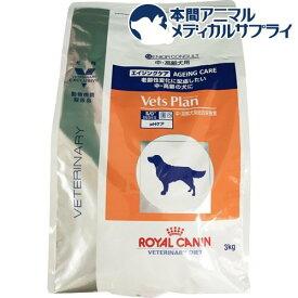 ロイヤルカナン 犬用 ベッツプラン エイジングケア(3kg)【ロイヤルカナン療法食】