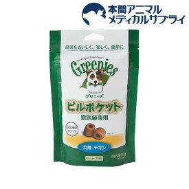 グリニーズ 犬用 ピルポケット チキン(30個)【獣医師専用グリニーズ】