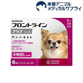 【動物用医薬品】フロントラインプラス 犬用 XS 5kg未満(6本入)【2shwwpc】【fr_cp】【フロントラインプラス】