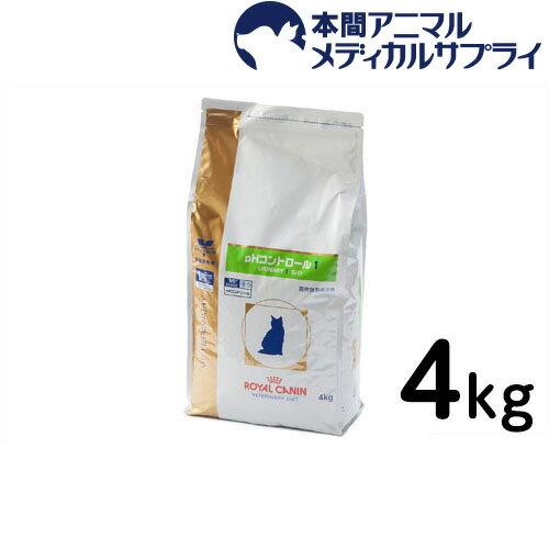 【最大350円OFFクーポン!】【送料無料】ロイヤルカナン 食事療法食 猫用 PHコントロール1 (URINARY1 S/O) ドライ 4kg