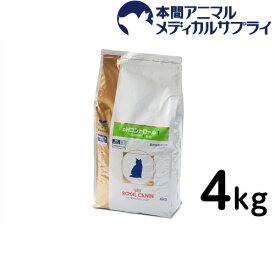 ロイヤルカナン 食事療法食 猫用 PHコントロール1 (URINARY1 S/O) ドライ 4kg【d_rc】