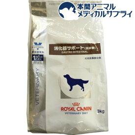 ロイヤルカナン 犬用 消化器サポート(高栄養) ドライ(3kg)【ロイヤルカナン(ROYAL CANIN)】
