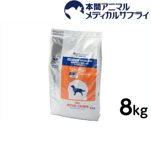 【最大350円OFFクーポン!】ロイヤルカナン 準食事療法食 犬用 ベッツプラン エイジングケア ドライ 8kg