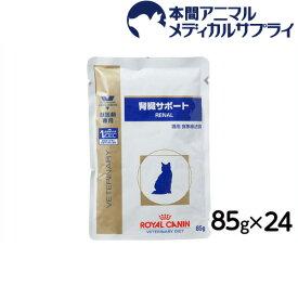 ロイヤルカナン 食事療法食 猫用 腎臓サポート パウチ 85gx24個【d_rc】