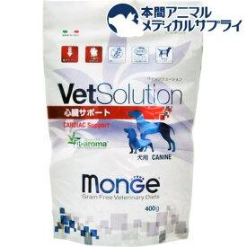 VetSolution 食事療法食 犬用 心臓サポート(400g)【zaiko_food】【id_food_2012】【monge】[ドッグフード]