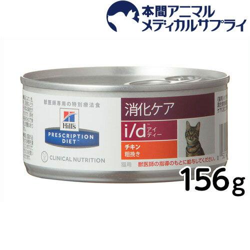 【最大350円OFFクーポン配布中!】ヒルズ 猫用 療法食  i/d 156g
