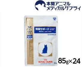ロイヤルカナン 食事療法食 猫用 腎臓サポート フィッシュテイスト パウチ 85gx24個【d_rc】