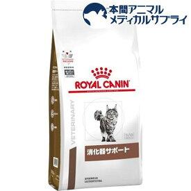 ロイヤルカナン 猫用 消化器サポート ドライ(2kg)【ロイヤルカナン療法食】