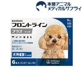 【動物用医薬品】フロントラインプラス 犬用 S 5〜10kg未満(6本入)【2shwwpc】【fr_cp】【フロントラインプラス】