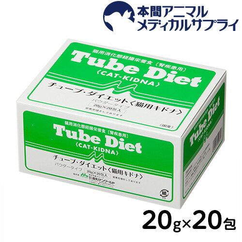 森乳サンワールド 猫用 チューブダイエット(キドナ)20g入り×20包 【食事療法食】