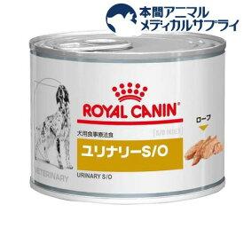 ロイヤルカナン 食事療法食 犬用 ユリナリー S/O 缶(200g)【ロイヤルカナン療法食】