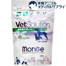 VetSolution 食事療法食 犬用 糖尿病サポート(400g)【zaiko_food_2011】【id_food_2012】【monge】[ドッグフード]