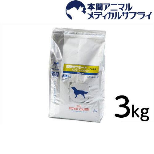 【最大350円OFFクーポン!】ロイヤルカナン 犬用 満腹感サポート スペシャル ドライ3kg
