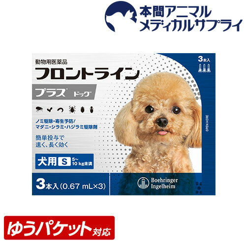 【メール便送料無料】犬用 フロントラインプラス S (5-10kg未満用) 1箱 3本入 3ピペット【動物用医薬品】【d_frnt】
