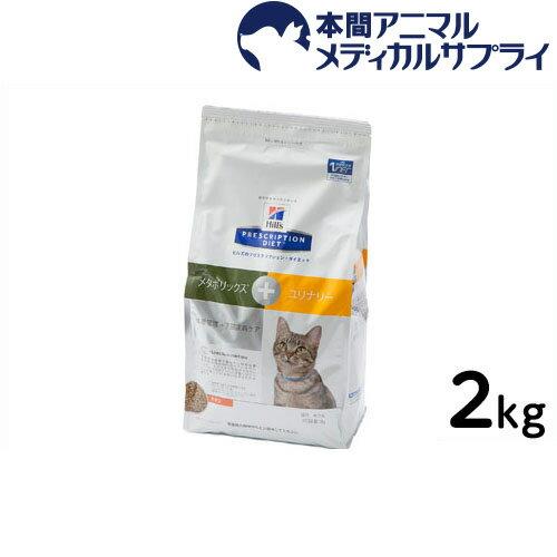 ヒルズ 猫用 メタボリックス+ユリナリー2kg【食事療法食】