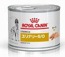 ロイヤルカナン 食事療法食 犬用 ユリナリー S/O 缶 200g