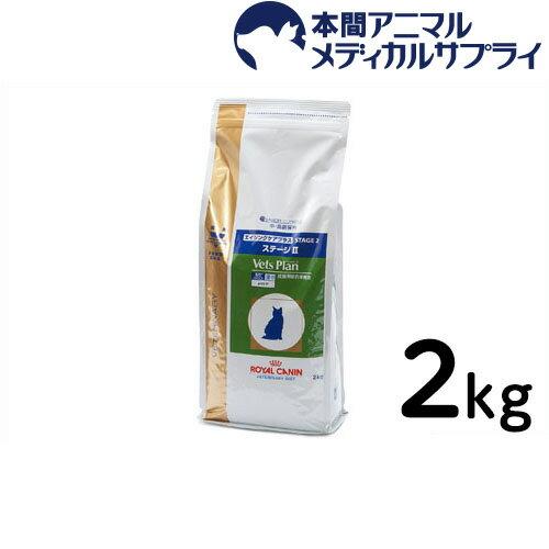 【最大350円OFFクーポン!】ロイヤルカナン 猫用 ベッツプラン エイジングケアプラス ステージII2kg