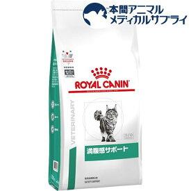 ロイヤルカナン 食事療法食 猫用 満腹感サポート(3.5kg)【ロイヤルカナン(ROYAL CANIN)】
