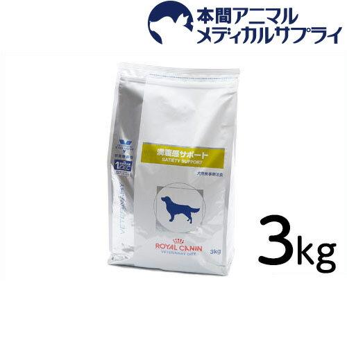 【300円OFFクーポン配布中!】ロイヤルカナン 犬用 満腹感サポート ドライ3kg