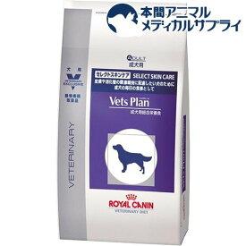 ロイヤルカナン 犬用 ベッツプラン セレクトスキンケア ドライ(8kg)【ロイヤルカナン療法食】