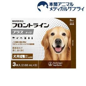 【動物用医薬品】フロントラインプラス 犬用 L 20〜40kg未満(3本入)【フロントラインプラス】