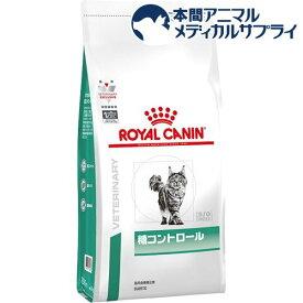 ロイヤルカナン 猫用 糖コントロール ドライ(4kg)【ロイヤルカナン療法食】