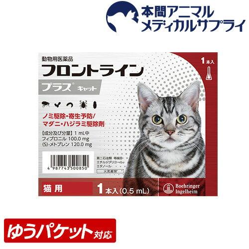 【メール便送料無料】猫用 フロントラインプラス シングルピペット 1本入 1ピペット【動物用医薬品】【d_frnt】