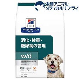 ヒルズ プリスクリプション・ダイエット 犬用 w/d 消化・体重・糖尿病の管理(3kg)【ヒルズ プリスクリプション・ダイエット】